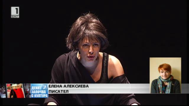 Глас на Елена Алексиева в Народния театър