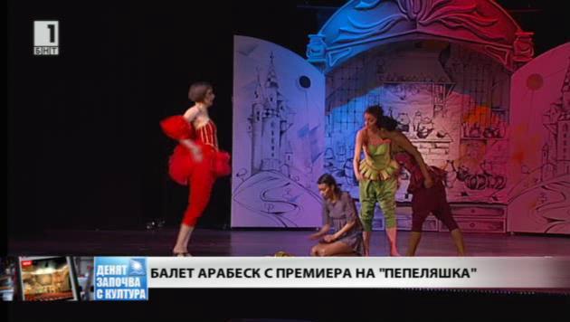 Балет Арабеск с премиера на Пепеляшка