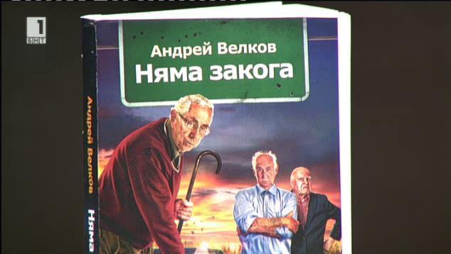 """Няма закога"" – нов роман от Андрей Велков"