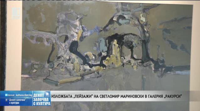 """Пейзажи"" на Светломир Мариновски в галерия ""Ракурси"""