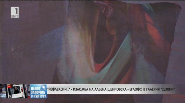 Изложба на Албена Щениовска-Еглофф в галерия Сезони
