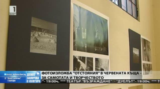 """Фотоизложба """"Отстояния"""" в Червената къща – за самотата и творчеството"""