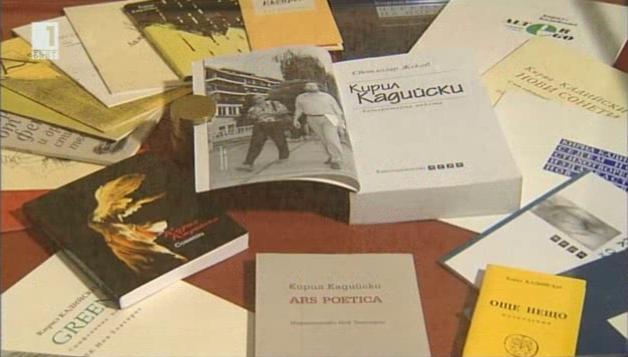 Юбилей на творчеството на Кирил Кадийски