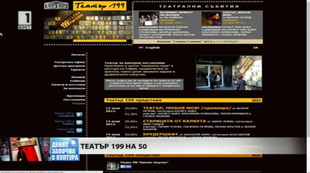 Театър 199 на 50