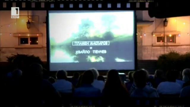 Якоруда посреща Пътуващото лятно кино на БНТ1