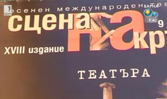 Сцена на кръстопът вдига завесите в Пловдив