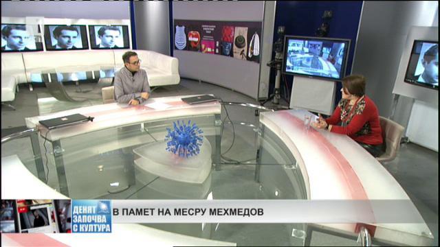 В памет на Месру Мехмедов