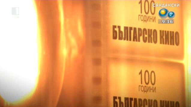 Отличията на българското кино по света