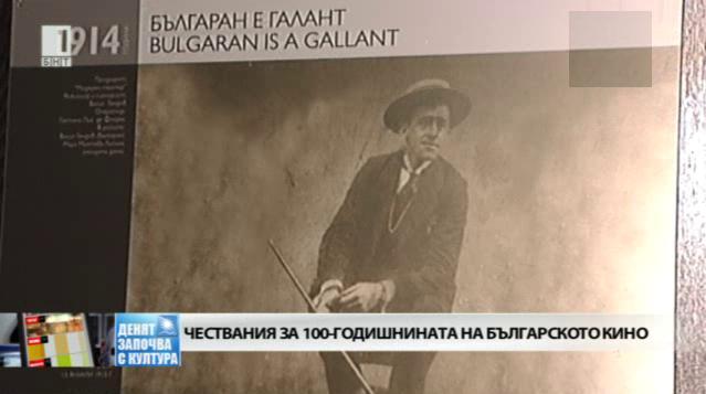 Чествания за 100-годишнината на българското кино