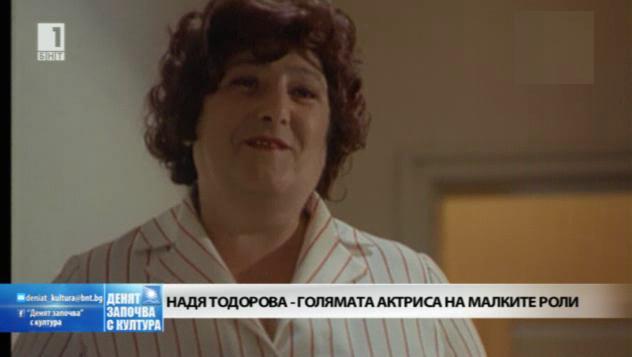 Надя Тодорова – голямата актриса на малките роли