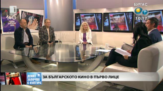 За българското кино в първо лице