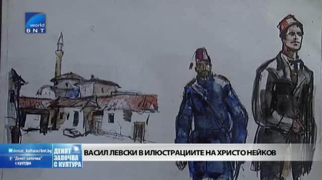 Левски в илюстрациите на Христо Нейков