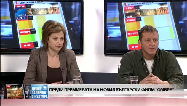 Преди премиерата на новия български филм Омбре