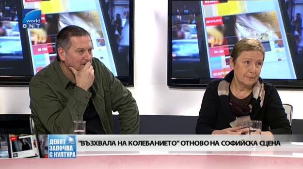 Възхвала на колебанието отново на софийска сцена
