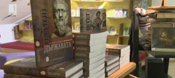 Нов превод на Държавата на Платон