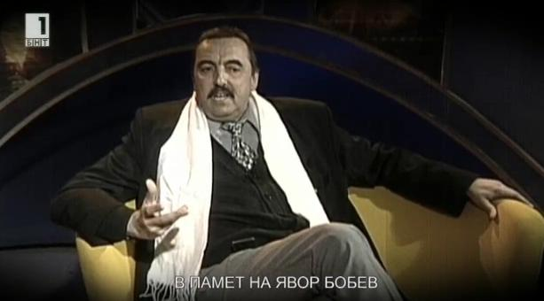 В памет на Явор Бобев