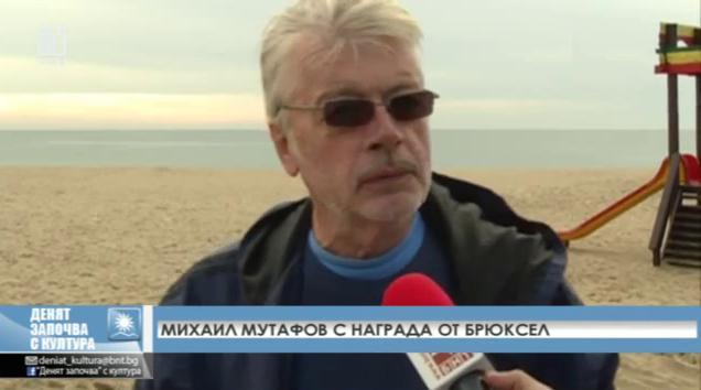 Михаил Мутафов с награда от Брюксел