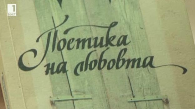 Поетика на любовта на проф. Валери Стефанов
