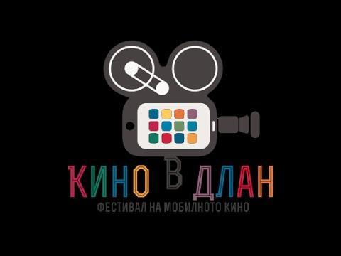 Фестивал на мобилното кино Кино в длан