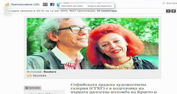 Подготвят изложба на Кристо и Жан-Клод в София