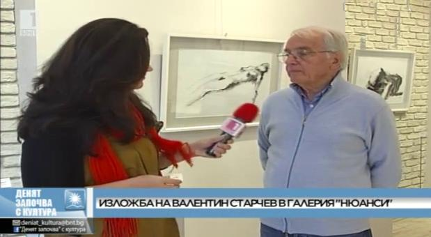Изложба на Валентин Старчев в галерия Нюанси