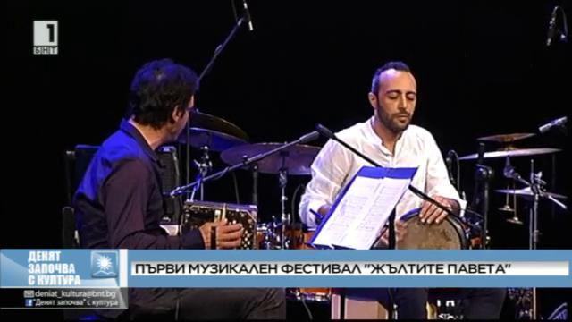 """Музикален фестивал """"Жълтите павета"""""""