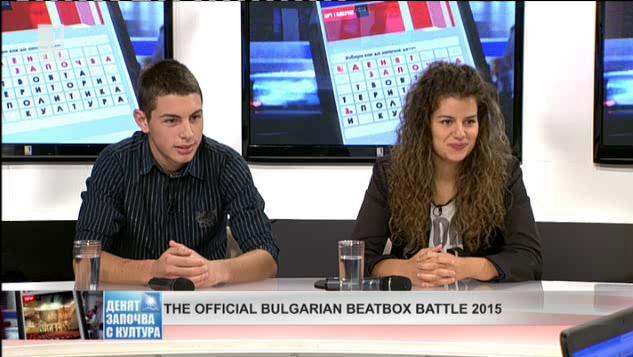 The Official Bulgarian Beatbox Battle