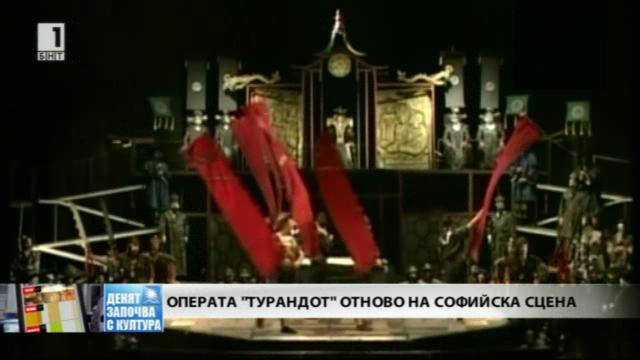"""""""Турандот"""" в Софийската опера и балет"""
