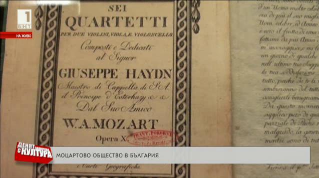 Асоциация Моцарт – Италия - София