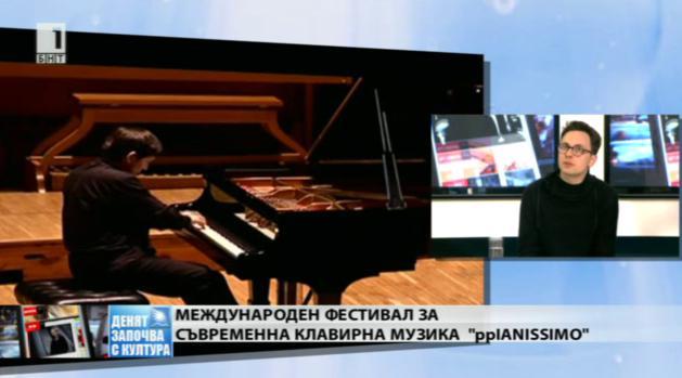 Новото издание на Пианисимо