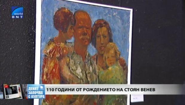 110 години от рождението на Стоян Венев