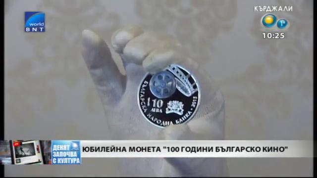 Юбилейна монета 100 години българско кино