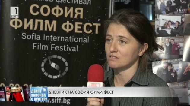 Дневник на София филм фест: Жажда на Светла Цоцоркова