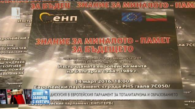 Дискусия в Европейския парламент за изучаването на тоталитарните режими