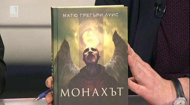 Монахът на Матю Греръри Луис