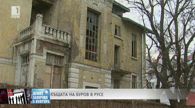 Къщата на Буров в Русе