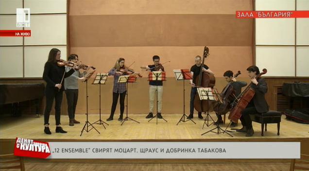 12 ensemble свирят Моцарт, Щраус и Добринка Табакова