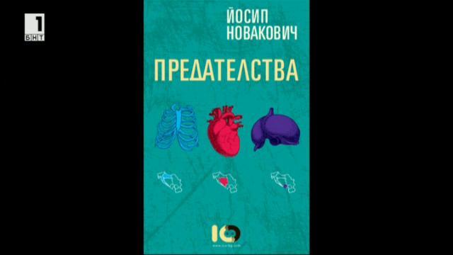 Книгата на Йосип Новакович Предателства