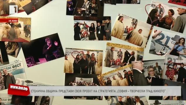 Столична община представи своя проект на стратегията София - творчески град на киното