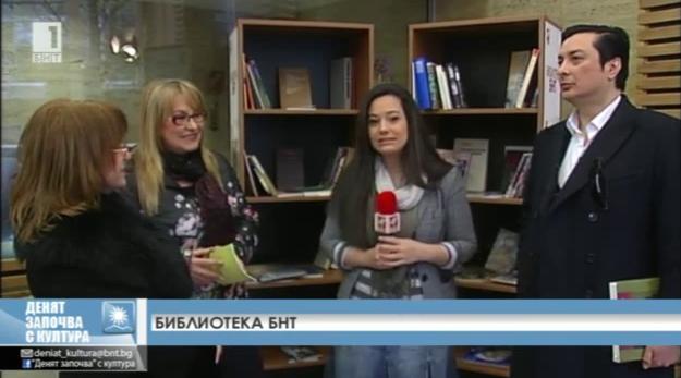 Гостите и книгите в Библиотека БНТ