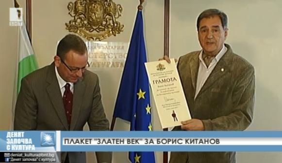 Плакет Златен век за Борис Китанов