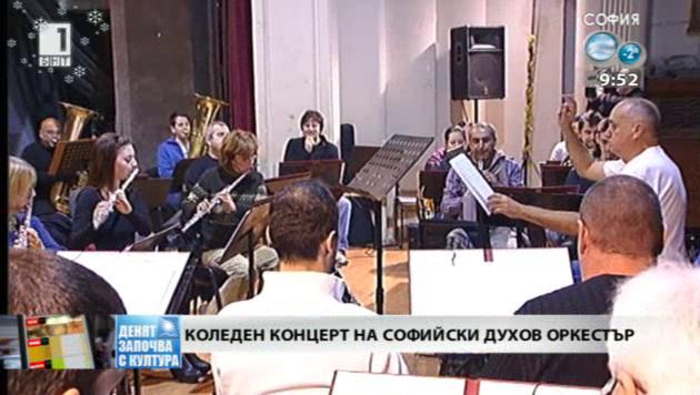 Концерт на Софийски духов оркестър