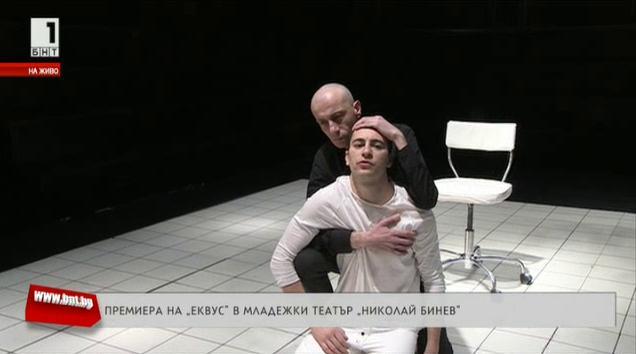 """Спектакълът """"Еквус"""" в Младежкия театър Николай Бинев"""