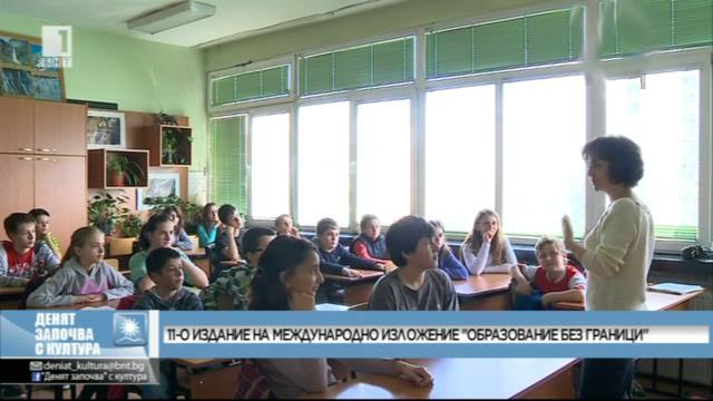 Стартира Международното изложение Образование без граници