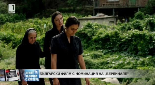 Български филм с номинация на Берлинале