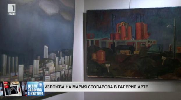 Изложба на Мария Столарова
