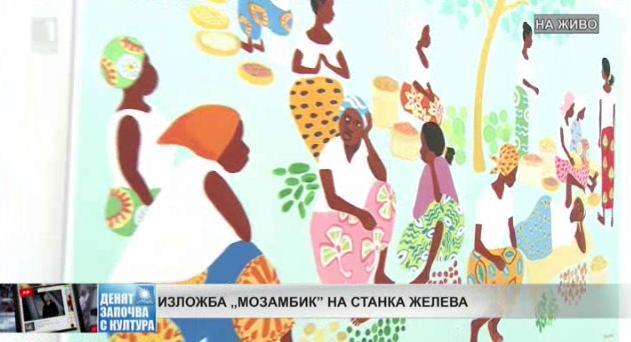 Изложба Мозамбик на Станка Желева
