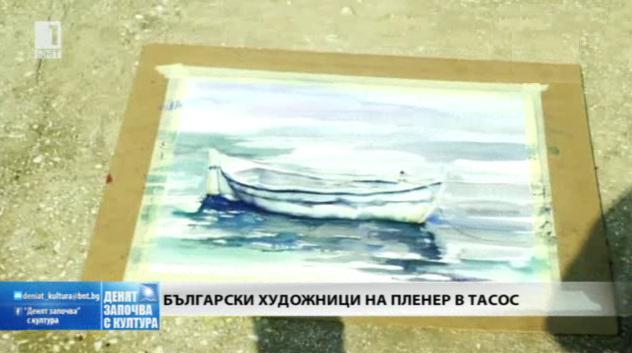 Български художници на пленер в Тасос