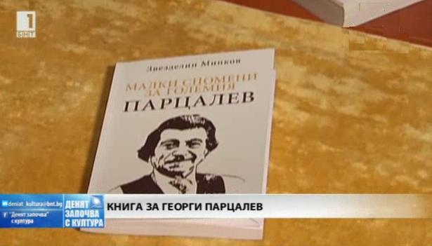 Книга за Георги Парцалев