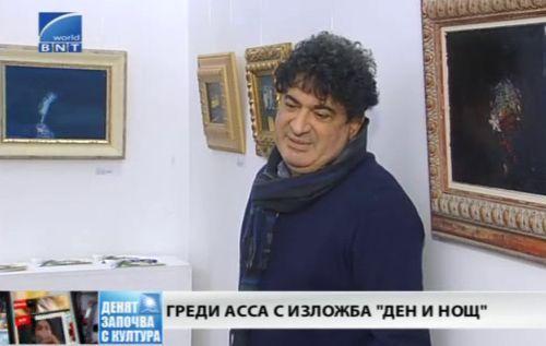 Греди Асса с изложба Ден и нощ